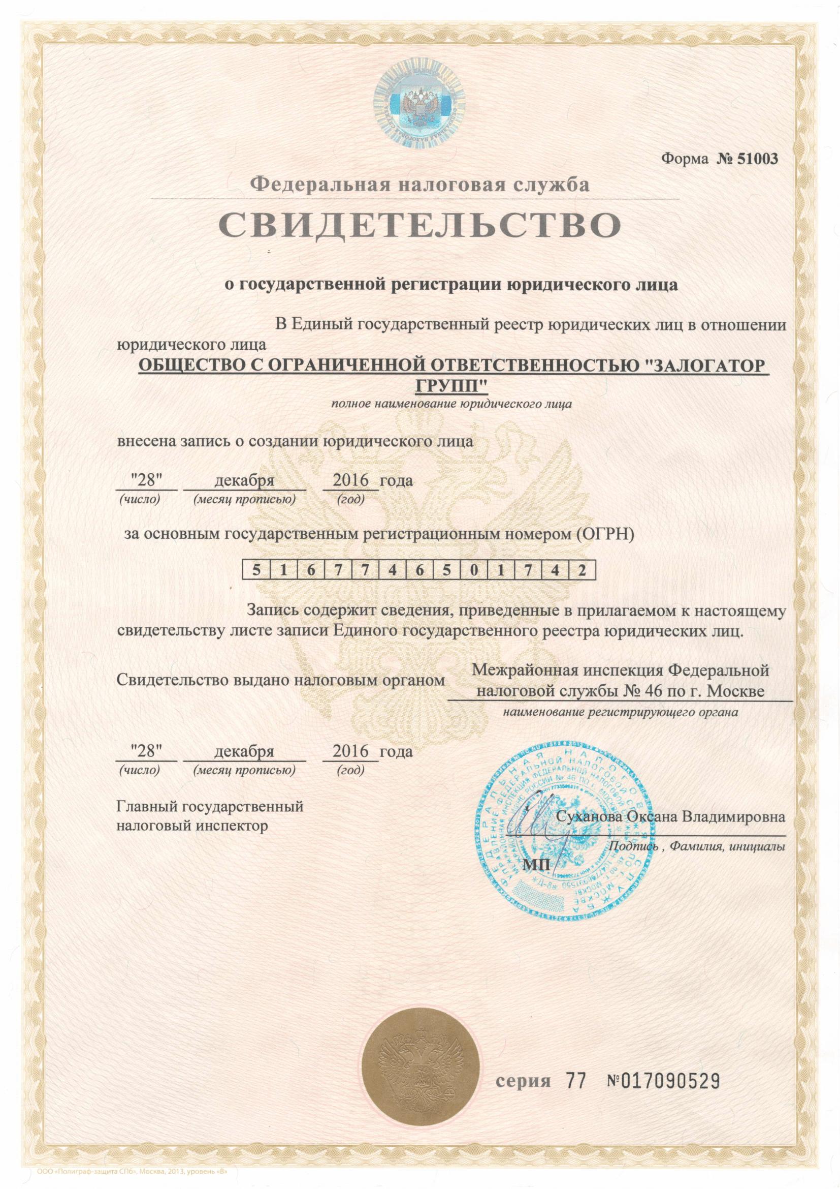 Займ под залог авто в Ростове-на-Дону, ПТС, СТС и паспорт